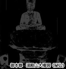 御本尊湯殿山大権現(秘仏)