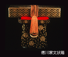 徳川家文状箱