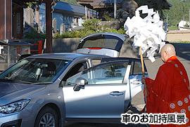 車の交通安全ご祈祷風景1